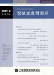 정보보호학회지 제19권 제4호
