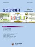 정보과학회지 제27권 제8호
