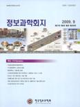 정보과학회지 제27권 제9호