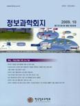 정보과학회지 제27권 제10호