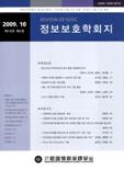 정보보호학회지 제19권 제5호