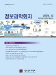정보과학회지 제27권 제12호