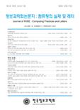 정보과학회논문지 : 컴퓨팅의 실제 및 레터 제16권 제2호