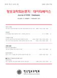 정보과학회논문지 : 데이타베이스 제37권 제1호