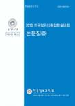 한국정보과학회 2010 한국컴퓨터종합학술대회 논문집  제37권 제1호(D)
