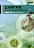 농약과학회지 제14권 제1호