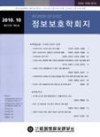 정보보호학회지 제20권 제5호