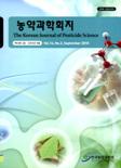 농약과학회지 제14권 제3호