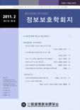 정보보호학회지 제21권 제1호