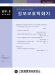 정보보호학회지 제21권 제3호