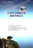 한국거버넌스학회 학술대회자료집