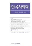한국사회학 제45집 5호