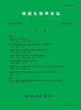 한국조류학회지 第18卷 第3號