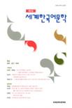 세계한국어문학
