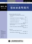정보보호학회지 제21권 제6호
