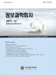 정보과학회지 제29권 제12호