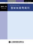 정보보호학회지 제21권 제7호