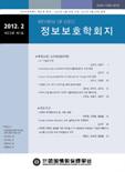 정보보호학회지 제22권 제1호