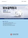 정보과학회지 제30권 제3호
