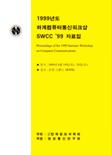 한국정보과학회 SWCC99 하계컴퓨터통신 Workshop 자료집