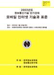 한국정보과학회 2003년도 정보통신기술 단기강좌 모바일 인터넷 기술과 표준