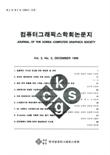 컴퓨터그래픽스학회논문지 제2권 제2호
