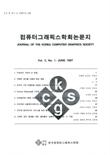 컴퓨터그래픽스학회논문지 제3권 제1호