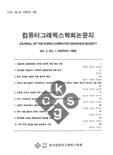 컴퓨터그래픽스학회논문지 제4권 제1호