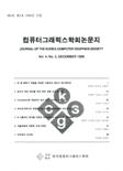 컴퓨터그래픽스학회논문지 제4권 제2호