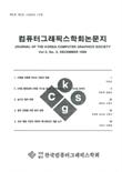 컴퓨터그래픽스학회논문지 제5권 제2호