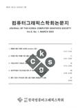컴퓨터그래픽스학회논문지 제6권 제1호