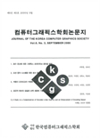 컴퓨터그래픽스학회논문지 제6권 제3호