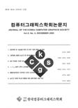 컴퓨터그래픽스학회논문지 제6권 제4호