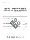 컴퓨터그래픽스학회논문지 제8권 제3호