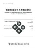 컴퓨터그래픽스학회논문지 제8권 제4호