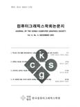 컴퓨터그래픽스학회논문지 제9권 제4호