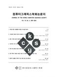 컴퓨터그래픽스학회논문지 제10권 제3호
