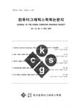 컴퓨터그래픽스학회논문지 제10권 제4호