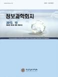 정보과학회지 제30권 제10호